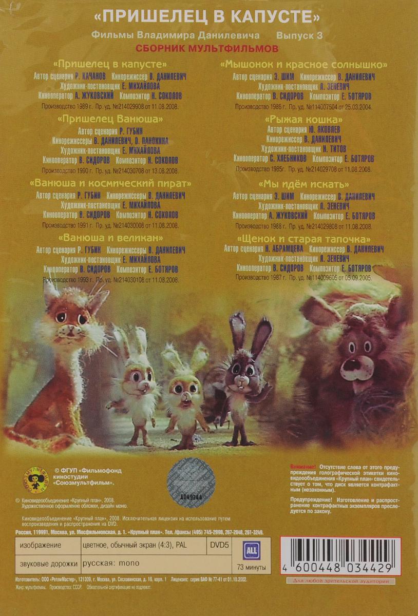 3=2Золотая детская коллекция:  Полет на луну (сб.  м-ф) / Пришелец в капусте (сб.  м-ф) / Приключения Петрова и Васечкина.  01-02 серии (х/ф)  (3 DVD) Крупный План,Компания