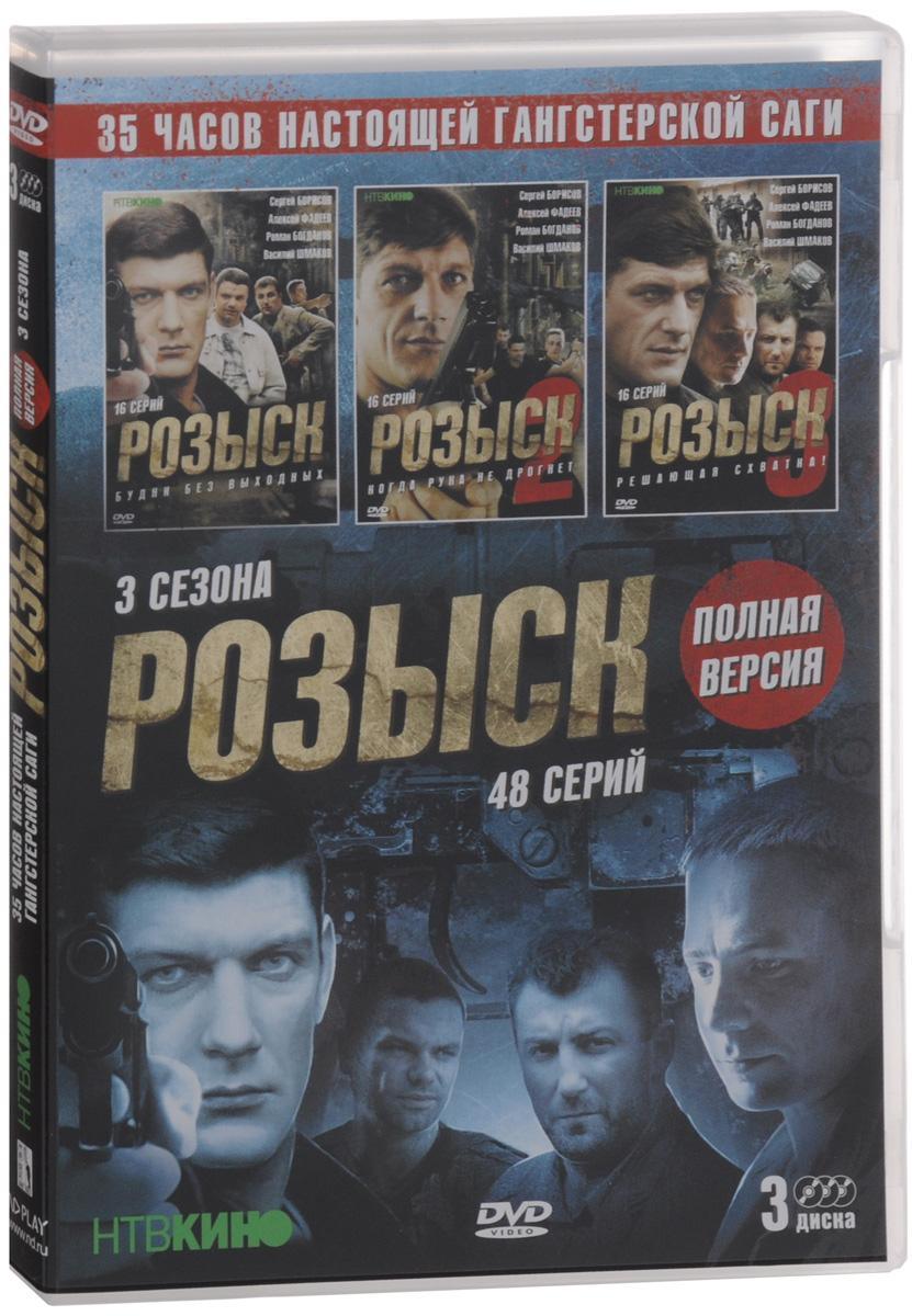 Розыск / Розыск 2 / Розыск 3 (3 DVD) видеодиски нд плэй защитники 2016 dvd video dvd box