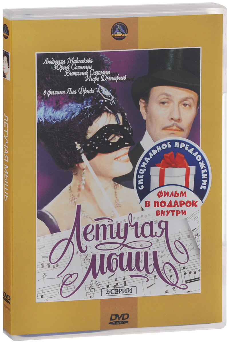 Кинокомедия: Летучая мышь. 1-2 серии / Труффальдино из Бергамо. 1-2 серии (2 DVD) цены онлайн