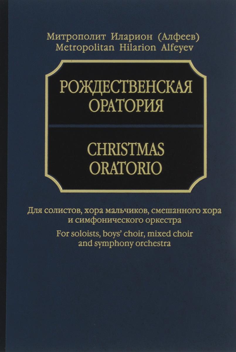 Митрополит Иларион (Алфеев) Митрополит Иларион (Алфеев). Рождественская оратория. Для солистов, хора мальчиков, смешанного хора и симфонического оркестра. Партитура (+ MP3 CD)