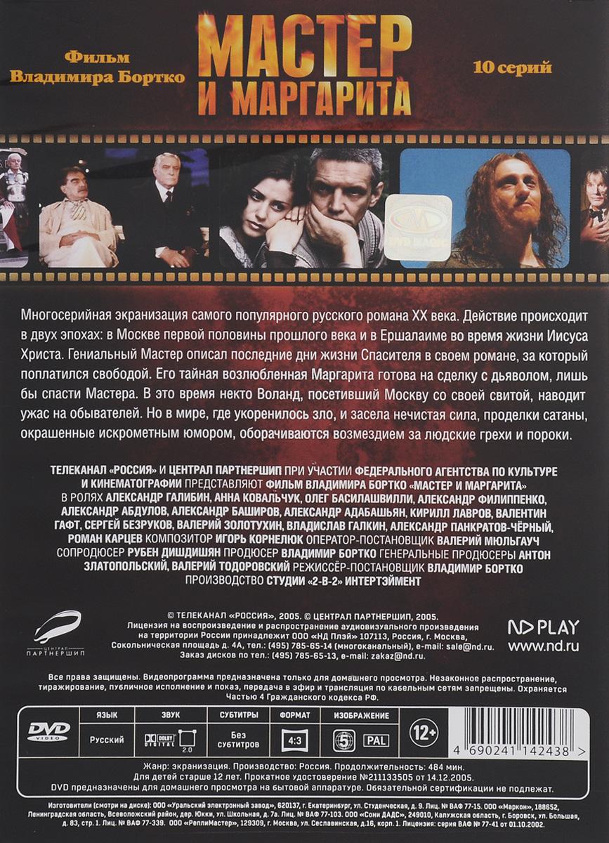 Мастер и Маргарита (реж.  В. Бортко).  01-10 серии (2 DVD)
