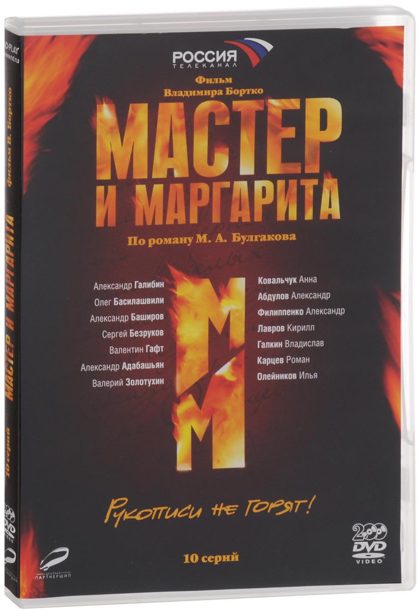 Мастер и Маргарита (реж. В.Бортко). 01-10 серии (2 DVD) электропанель noirot spot e3 plus 1500w вилка ножки