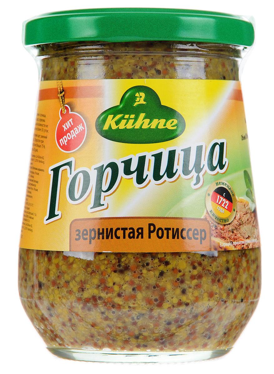 Kuhne Mustard Grain горчица зернистая ротиссер, 250 г0560096Зернистая горчица, также известная многим как rotisseur (горчица для жареного мяса) - это крупномолотая острая горчица. Большая часть горчичных зерен остается целыми, поэтому при нагревании они придают блюду такой неповторимый вкус. Вот почему ее так любят подавать к горячим блюдам. Кроме этого, зернистая горчица является классическим дополнением к маринадам барбекю.