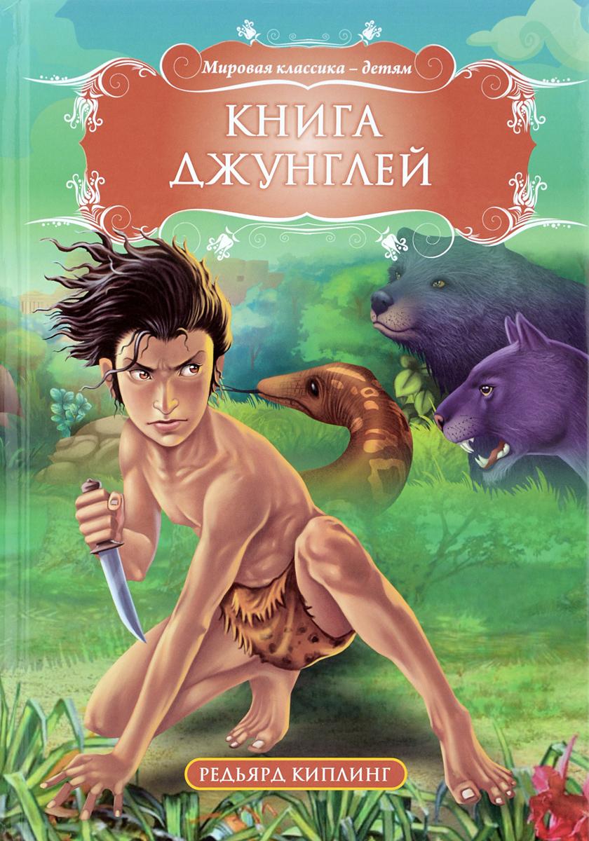 Редьярд Киплинг Книга джунглей