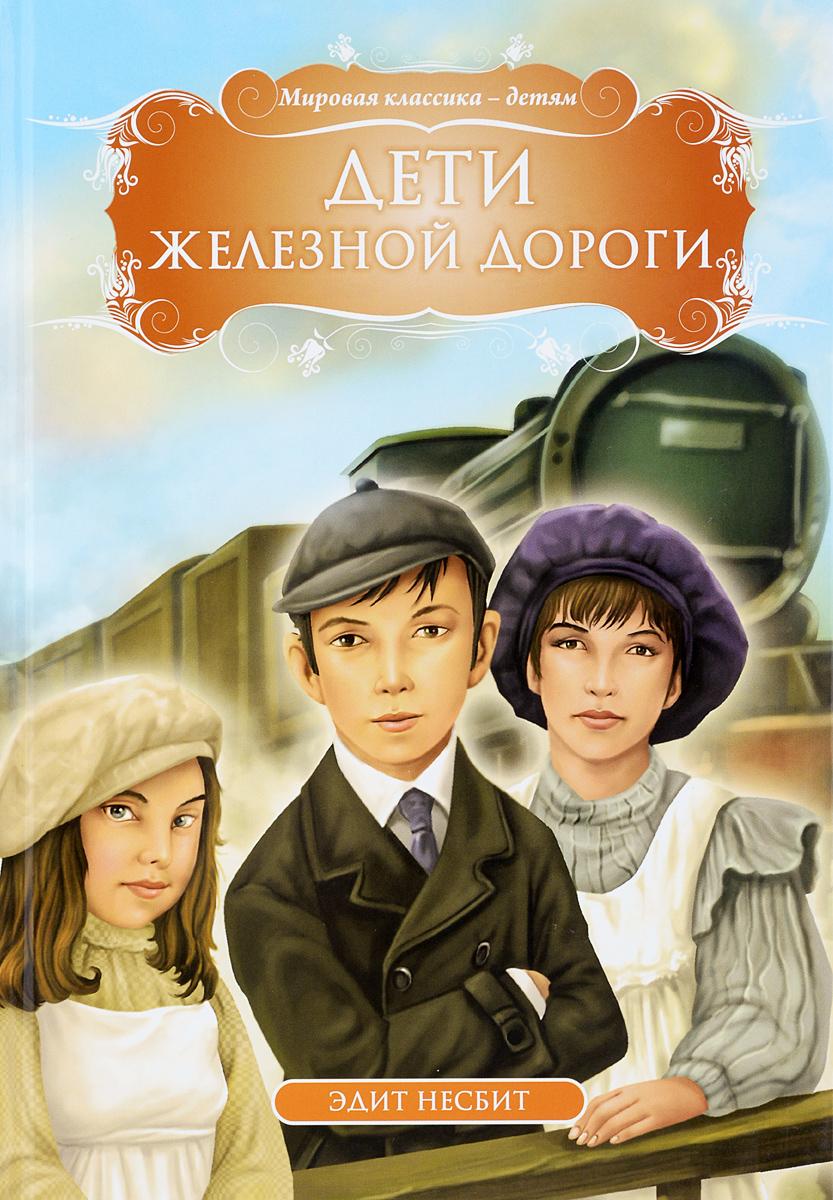 Эдит Несбит Дети железной дороги эксмо дети железной дороги эдит несбит