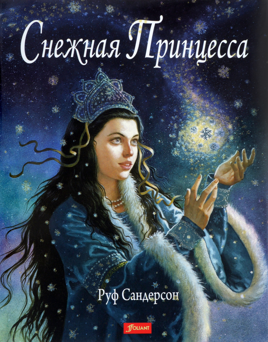 Руф Сандерсон Снежная принцесса принцесса солнца