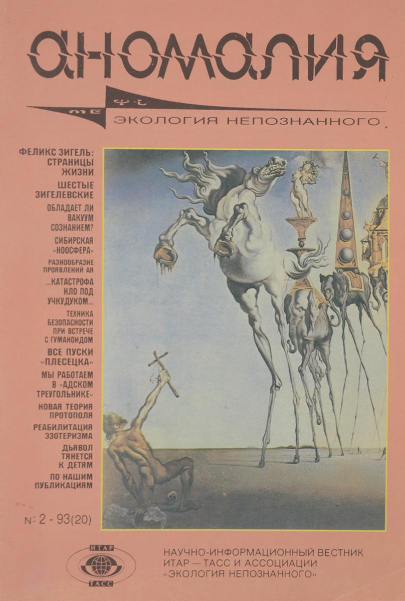 Скачать Аномалия, N2, 1993 быстро