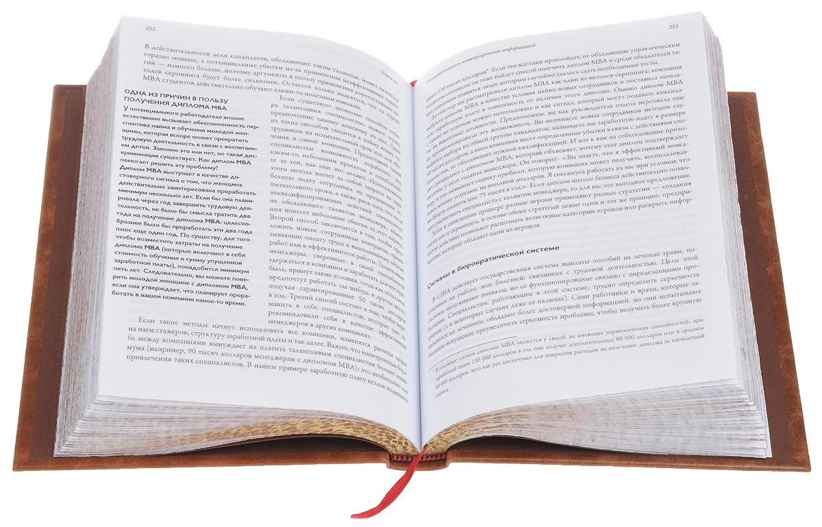 Теория игр. Искусство стратегического мышления в бизнесе и жизни (подарочное издание).