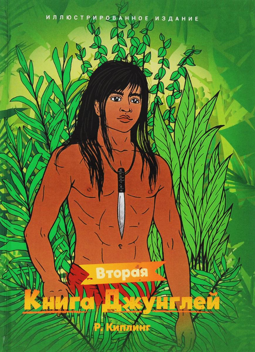 Р. Киплинг Вторая книга джунглей