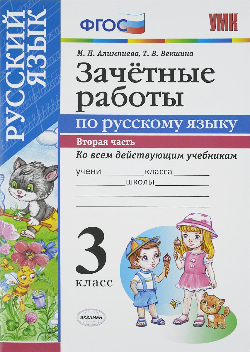 цена на М. Н. Алимпиева, Т. В. Векшина Русский язык. 3 класс. Зачётные работы. В 2 частях. Часть 2
