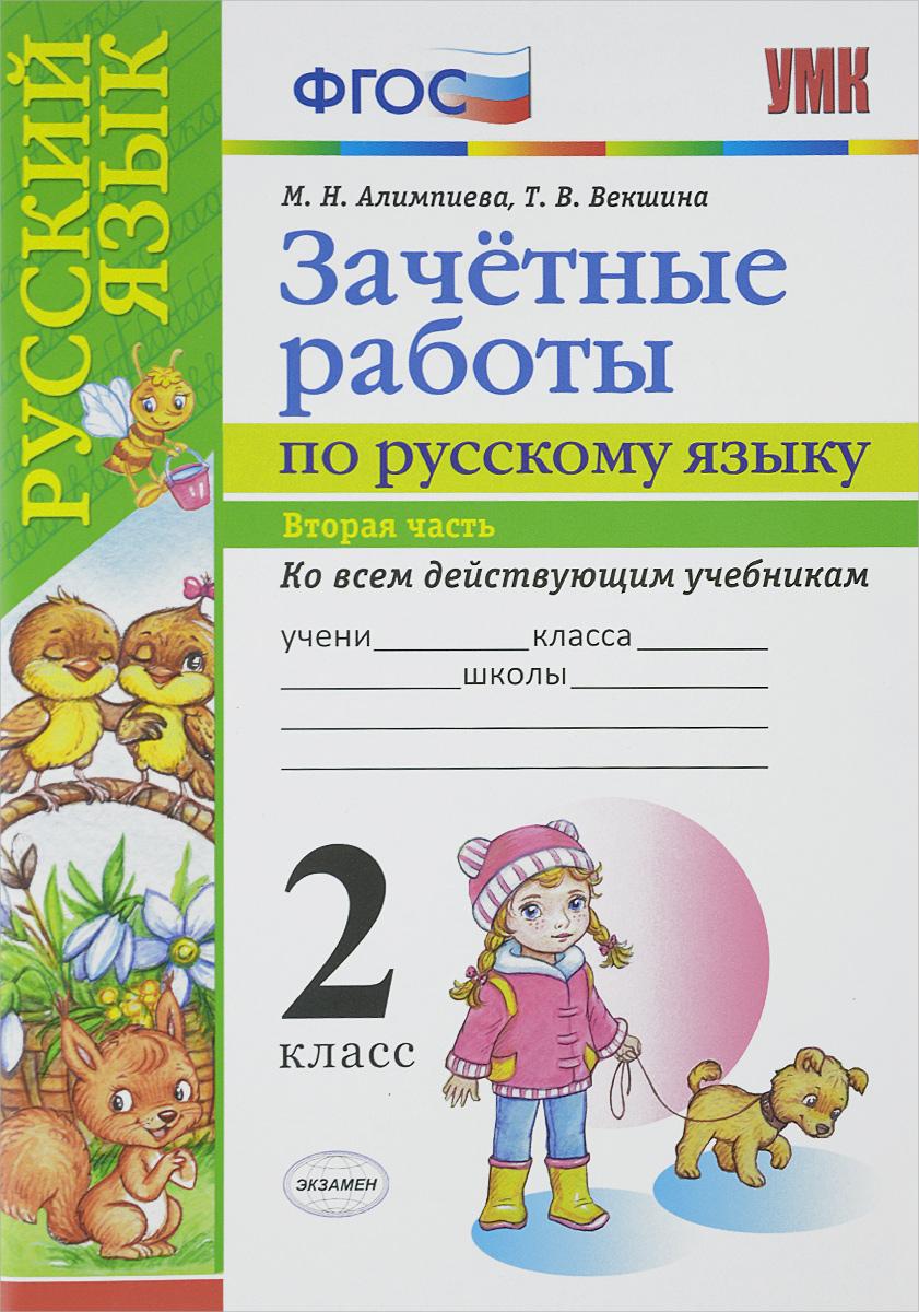 цена на М. Н. Алимпиева, Т. В. Векшина Русский язык. 2 класс. Зачётные работы. В 2 частях. Часть 2