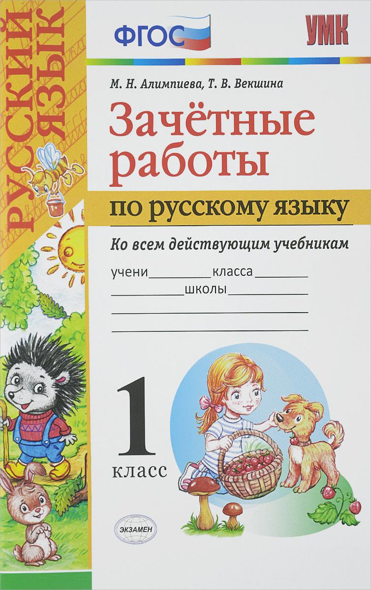 цена на М. Н. Алимпиева, Т. В. Векшина Русский язык. 1 класс. Зачётные работы