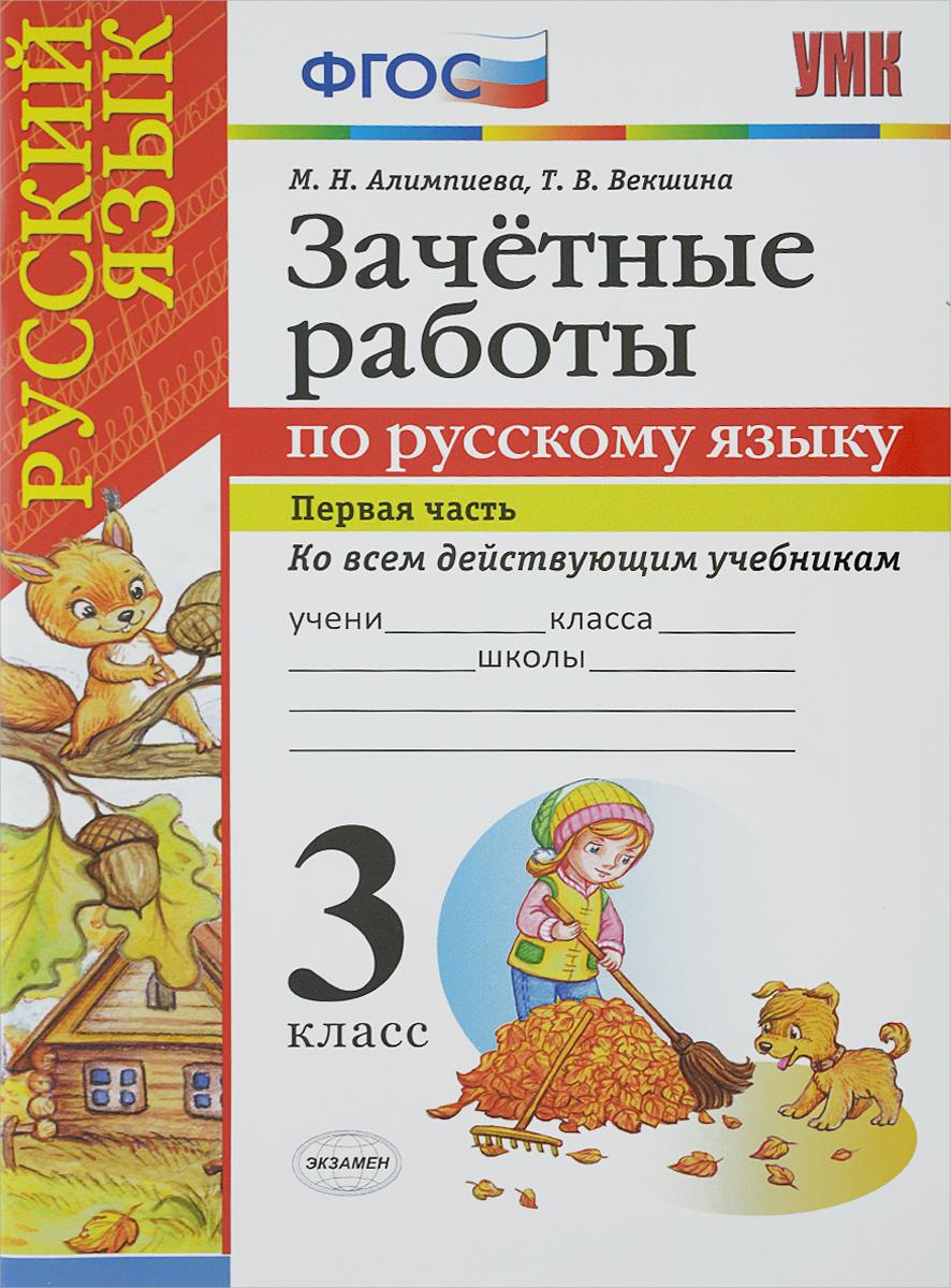 цена на М. Н. Алимпиева, Т. В. Векшина Русский язык. 3 класс. Зачётные работы. В 2 частях. Часть 1