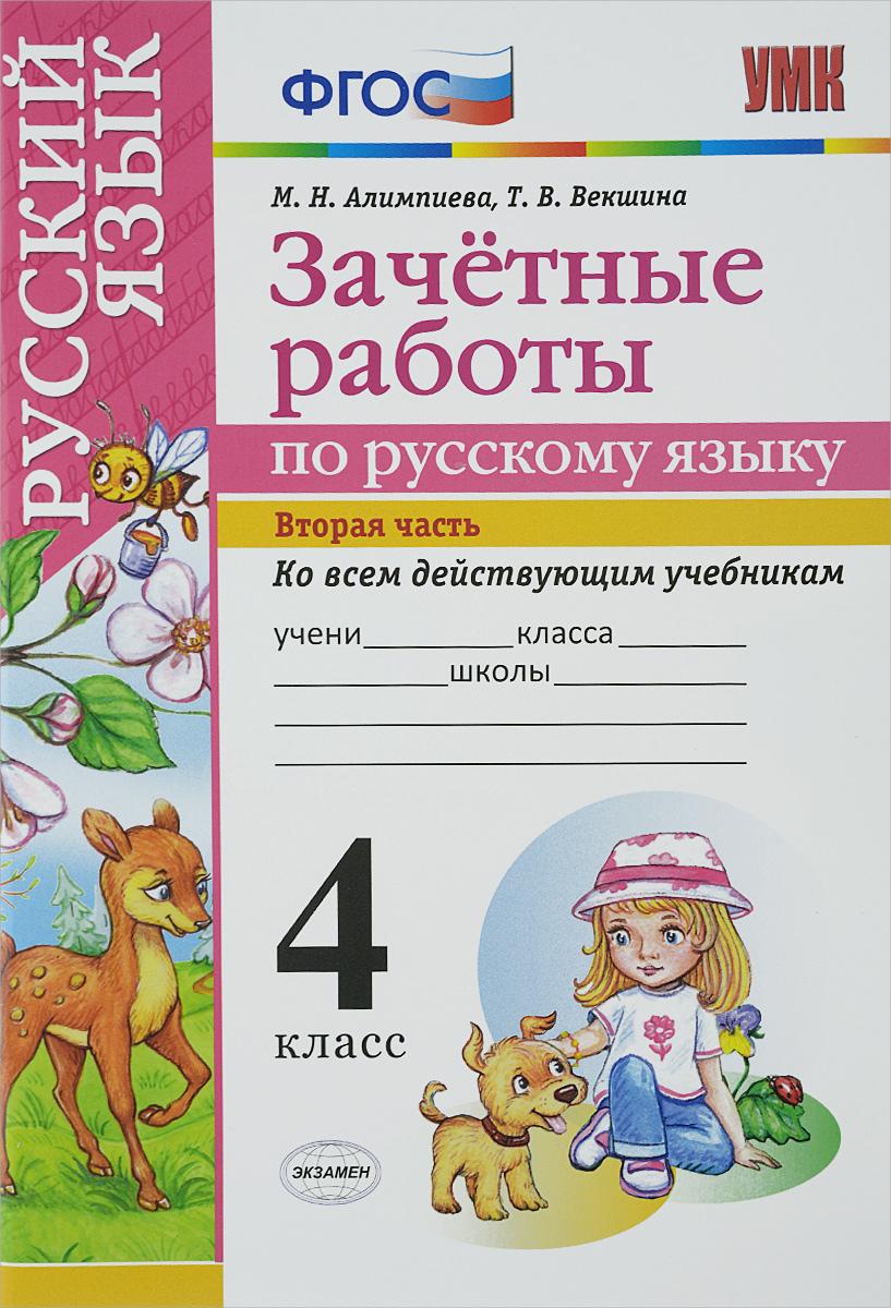 цена на М. Н. Алимпиева, Т. В. Векшина Русский язык. 4 класс. Зачётные работы. В 2 частях. Часть 2