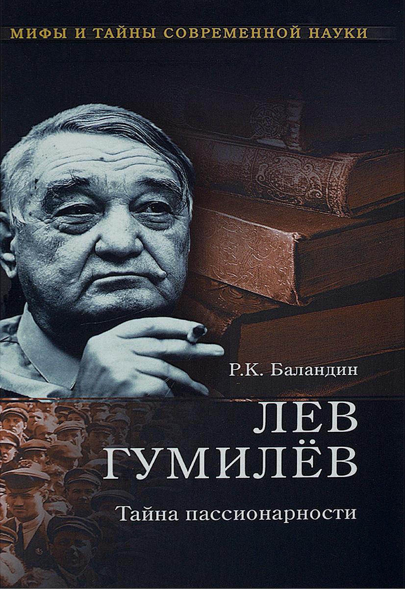 Р. К. Баландин Лев Гумилев. Тайна пассионарности