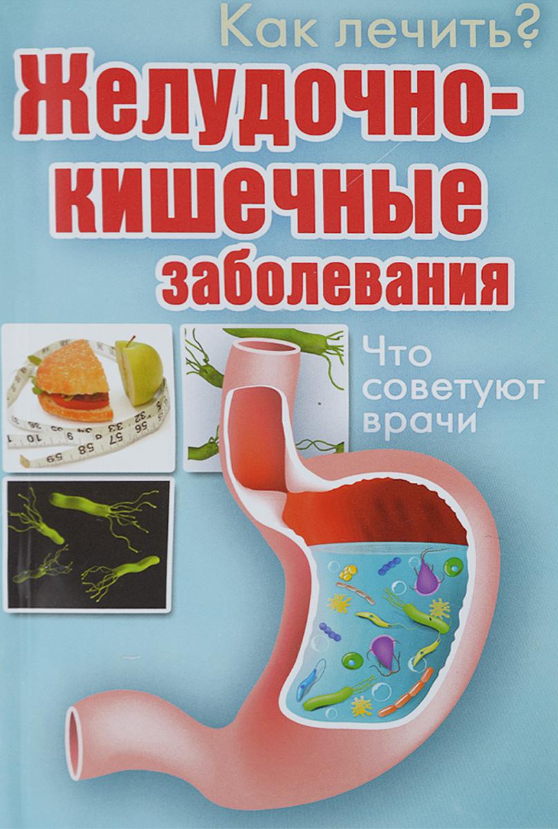 Желудочно-кишечные заболевания. Что советуют врачи