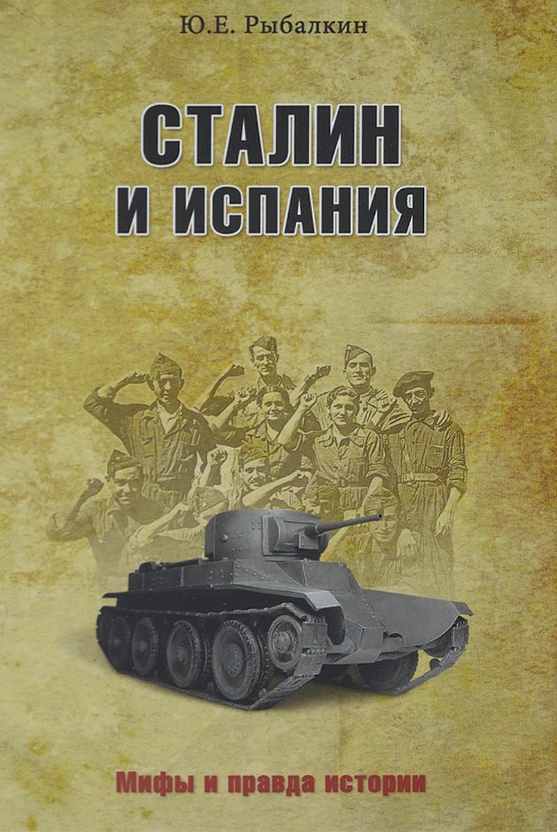 Сталин и Испания. Ю. Е. Рыбалкин