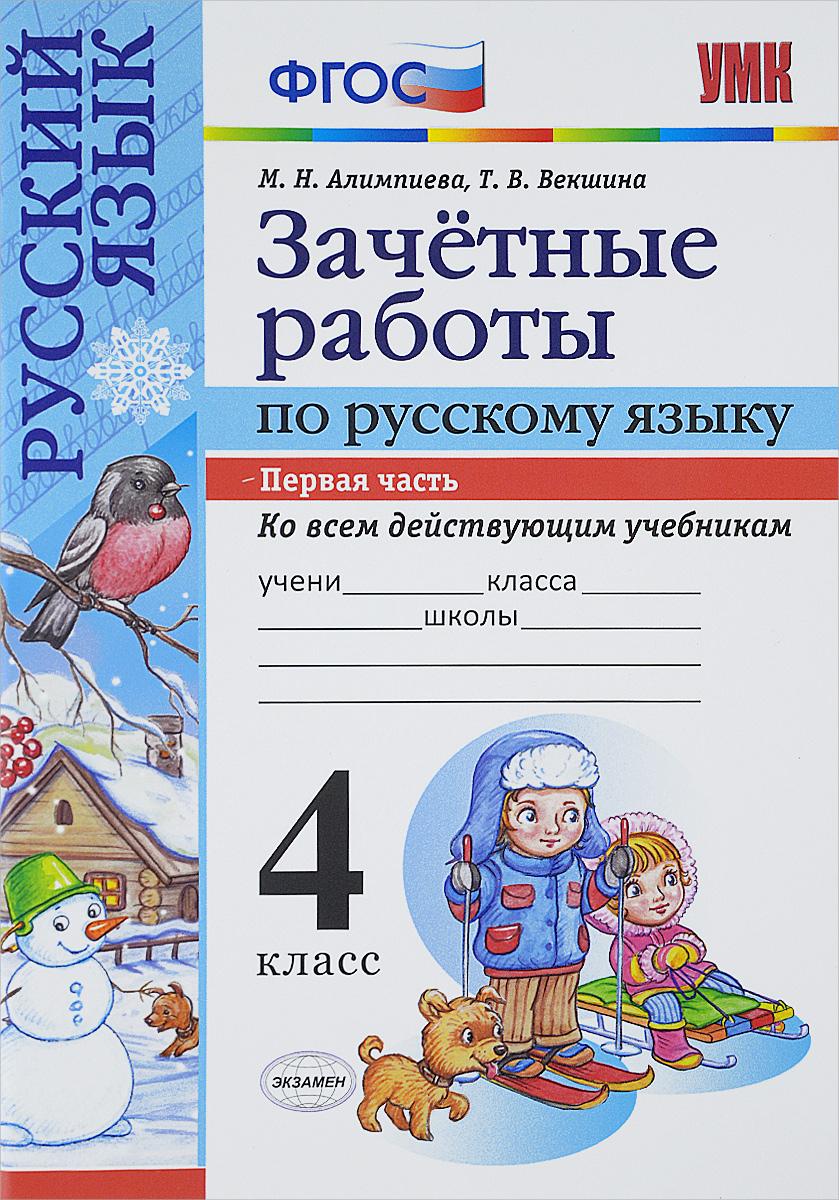 Зачетные работы по русскому языку. 4 класс. Часть 1. Ко всем действующим учебникам