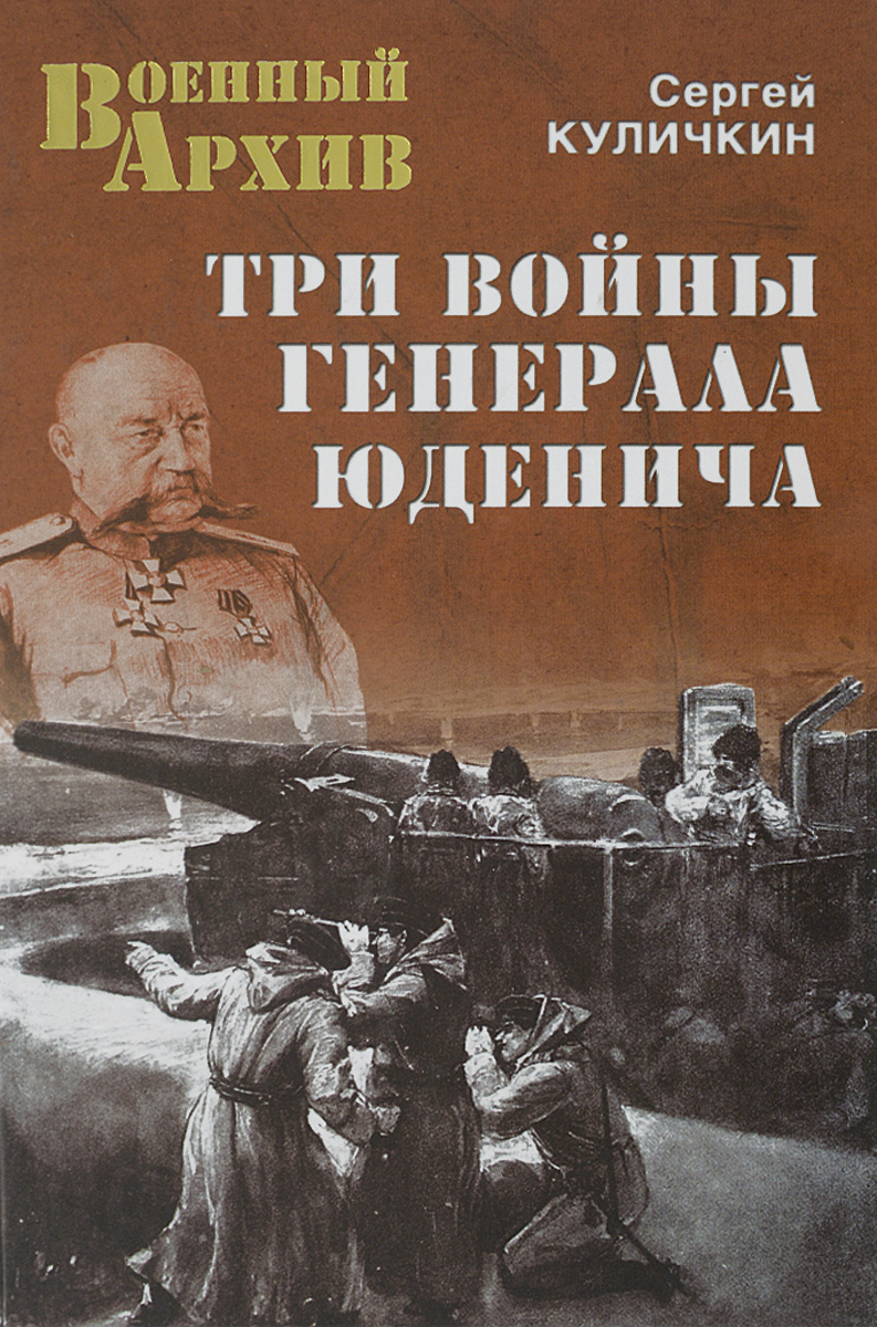 Три войны генерала Юденича развивается внимательно рассматривая