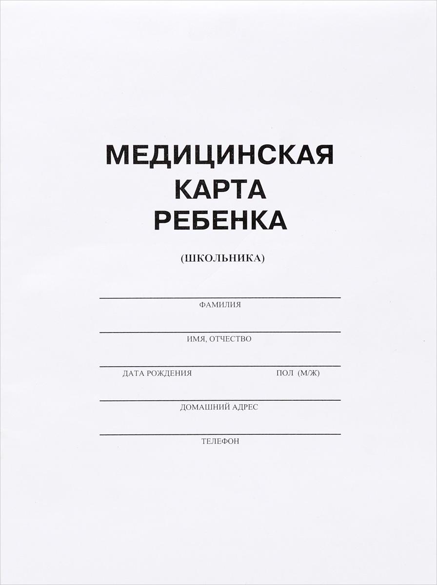 Медицинская карта ребенка (школьника) питер книга медицинская карта ребенка