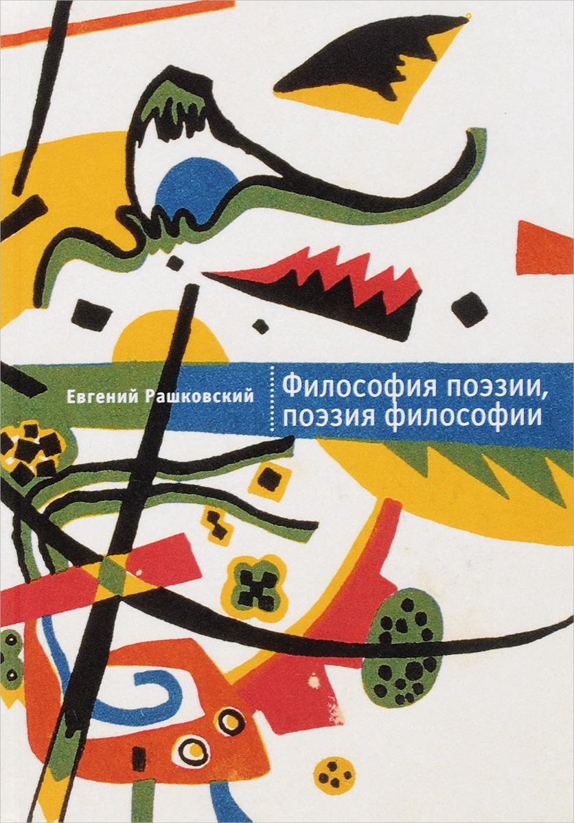 Евгений Рашковский Философия поэзии, поэзия философии