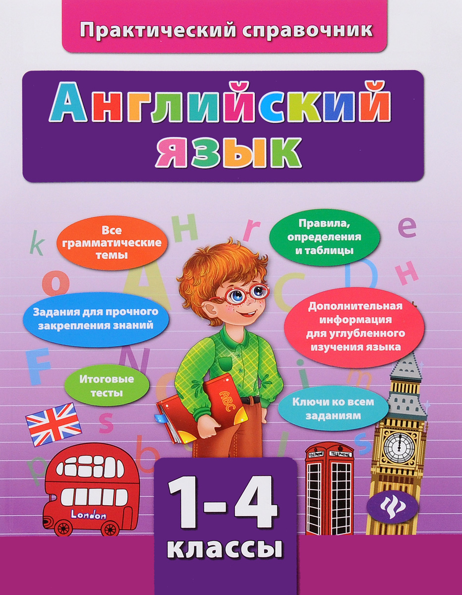 Ю. В. Чимирис Английский язык. 1-4 классы чимирис ю английский язык для начальной школы правописание 1 4 классы