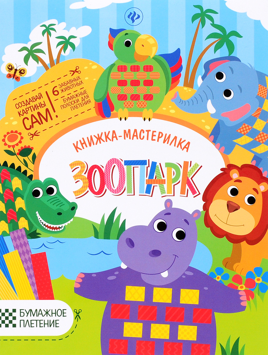 Зоопарк. Книжка-мастерилка