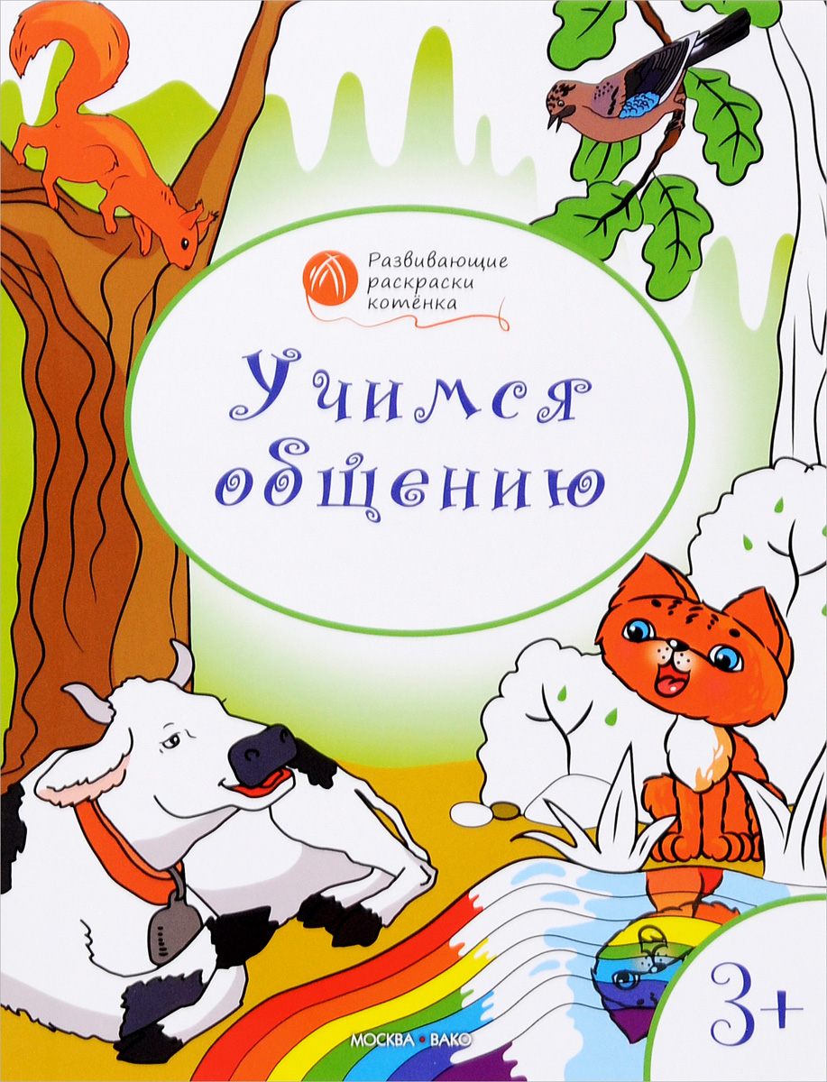 Мёдов В. М. Учимся общению. Развивающие раскраски для детей 3-4 лет ISBN: 978-5-408-02690-6