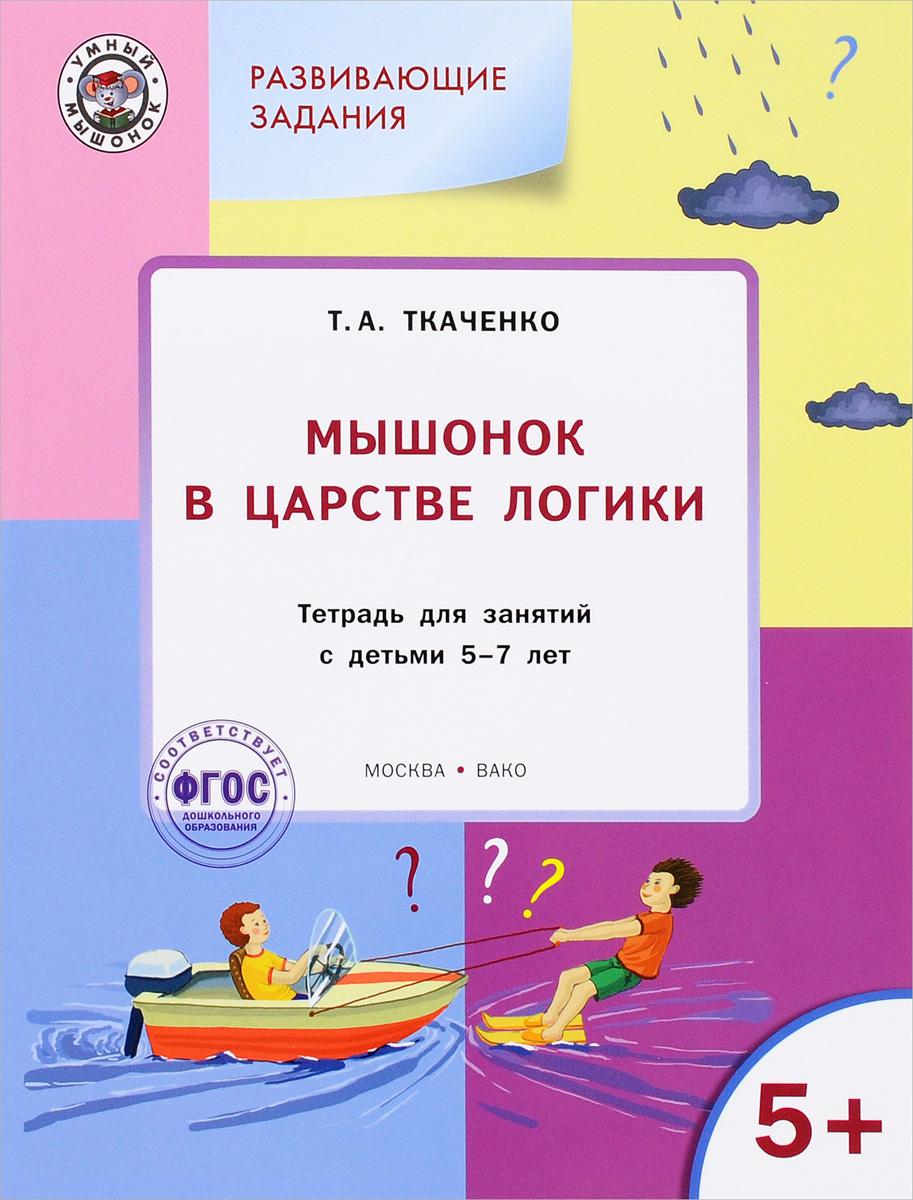 Мышонок в Царстве логики. Тетрадь для занятий с детьми 5-7 лет
