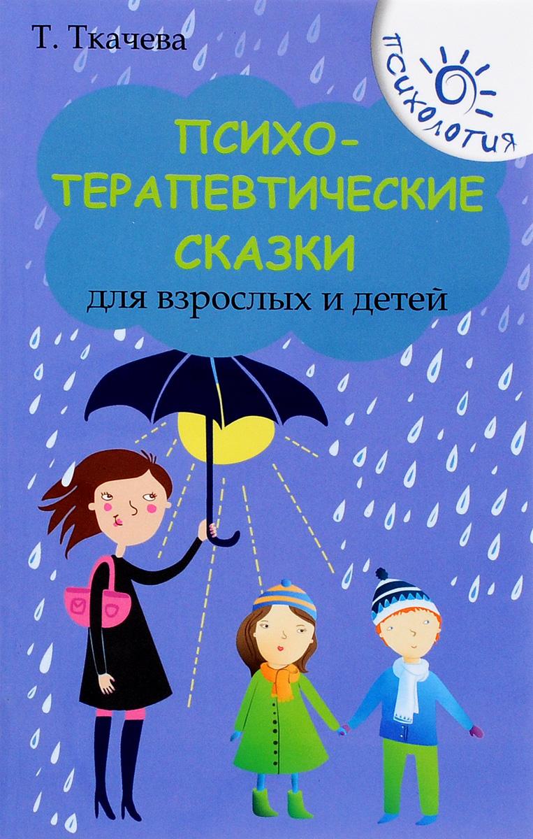 Т. Ткачева Психотерапевтические сказки для взрослых и детей