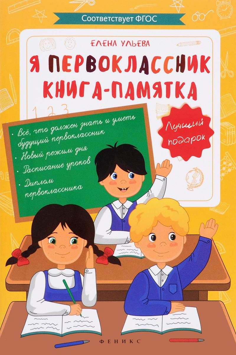 Елена Ульева Я первоклассник. Книга-памятка во и елена