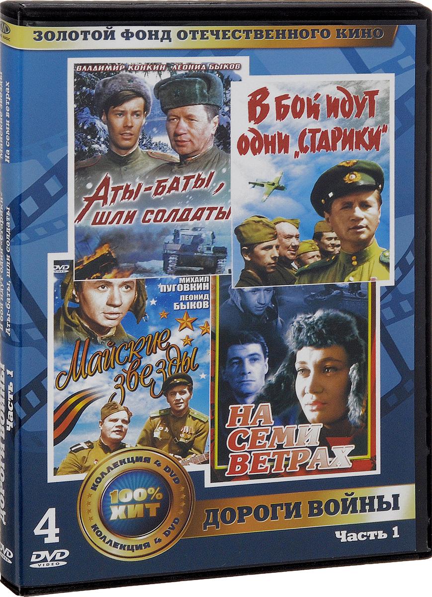 """4в1 Дороги войны: В бой идут одни """"старики"""" / Аты-баты, шли солдаты ... / Майские звезды / На семи ветрах (4 DVD)"""