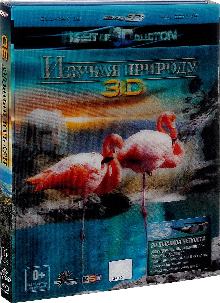 Изучая природу 3D и 2D (Blu-ray)