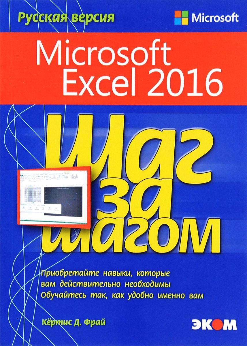 Кертис Д. Фрай Microsoft Excel 2016. Шаг за шагом excel 2007 для менеджеров и экономистов логистические производственные и оптимизационные расчеты cd