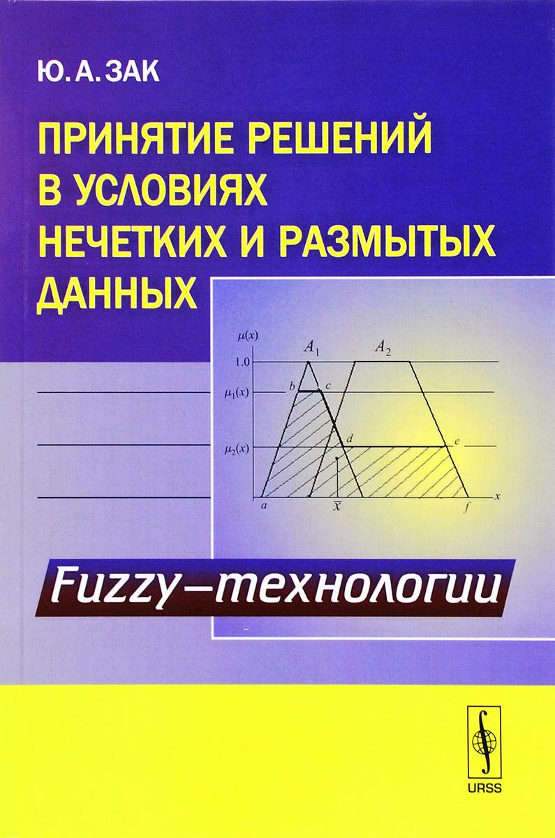 Принятие решений в условиях нечетких и размытых данных. Fuzzy-технологии