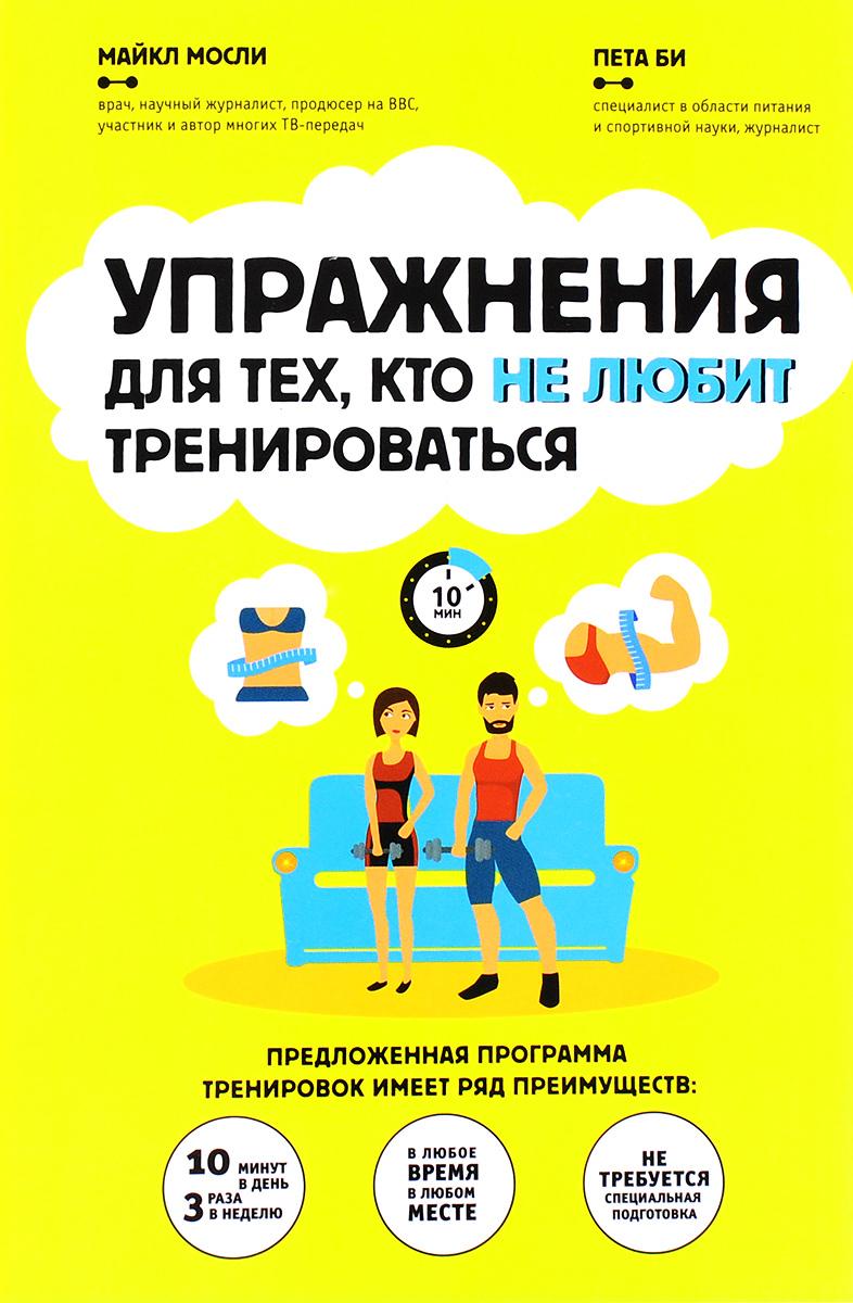 Майкл Мосли, Пета Би Стройное тело за 10 минут книги эксмо дрессируем кошку за 10 минут
