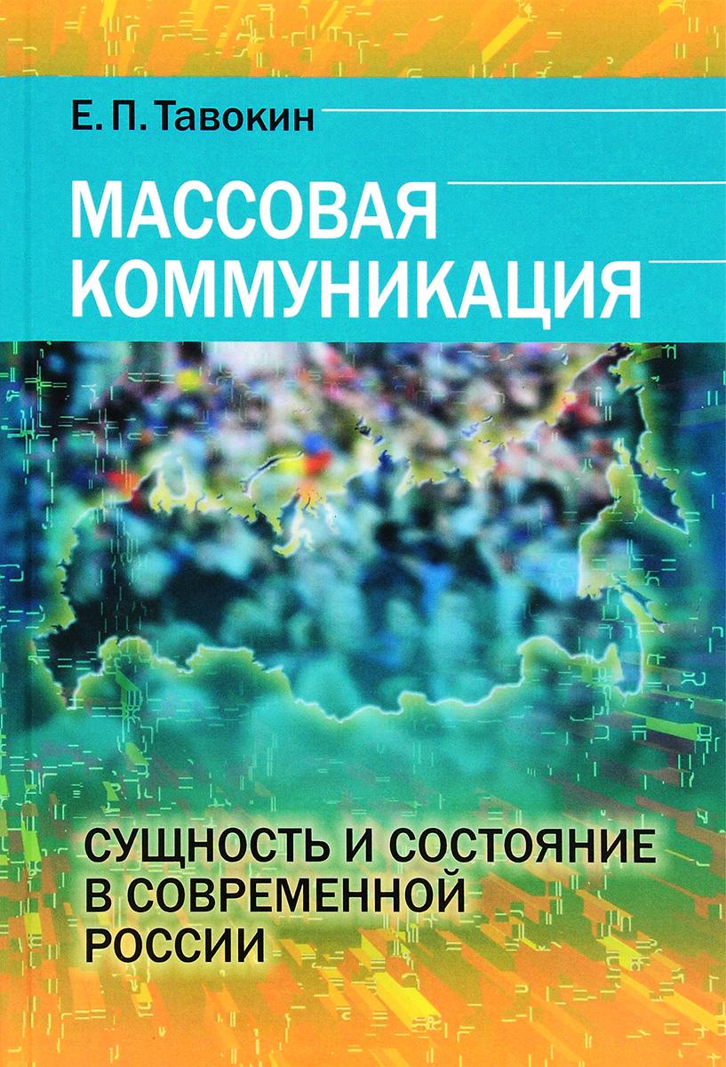 Е. П. Тавокин Массовая коммуникация. Сущность и состояние в современной России