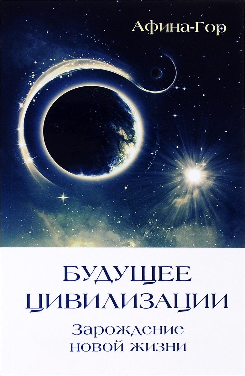 Будущее Цивилизации. Зарождение новой жизни. Афина-Гор