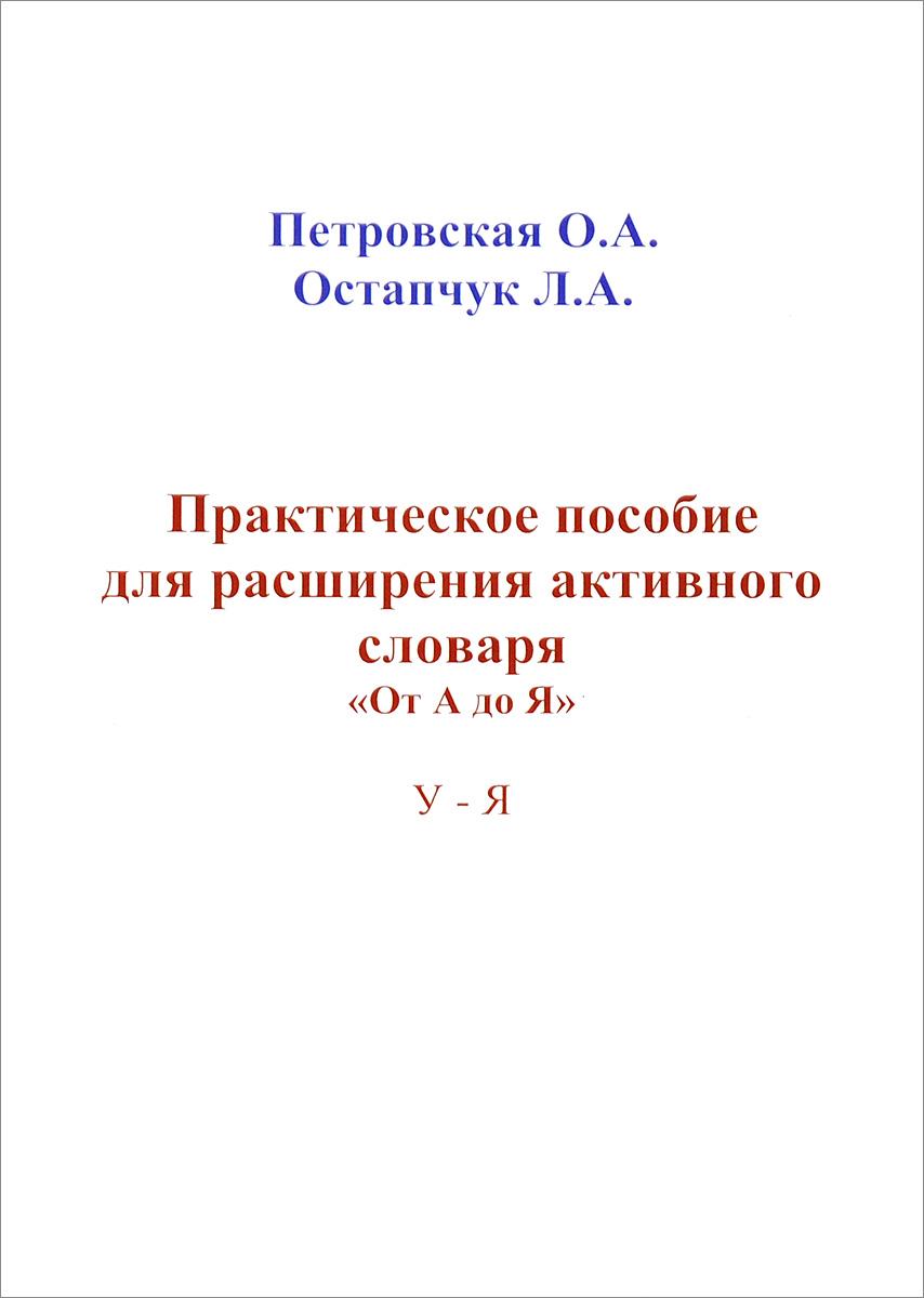 """Практические пособие для расширения активного словаря """"От А до Я"""". У-Я"""