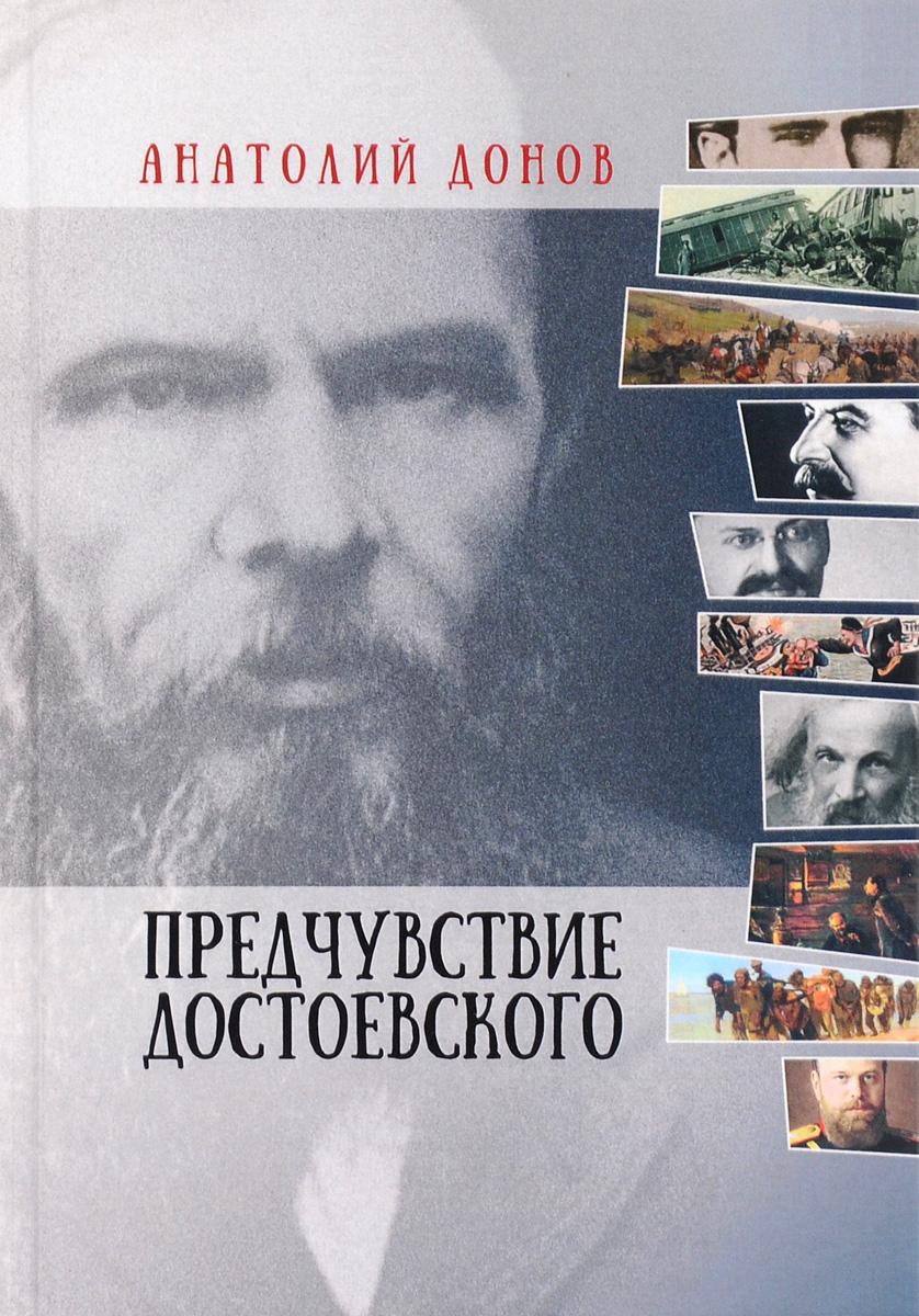 Анатолий Донов Предчувствие Достоевского в вихре революции события глазами поэта