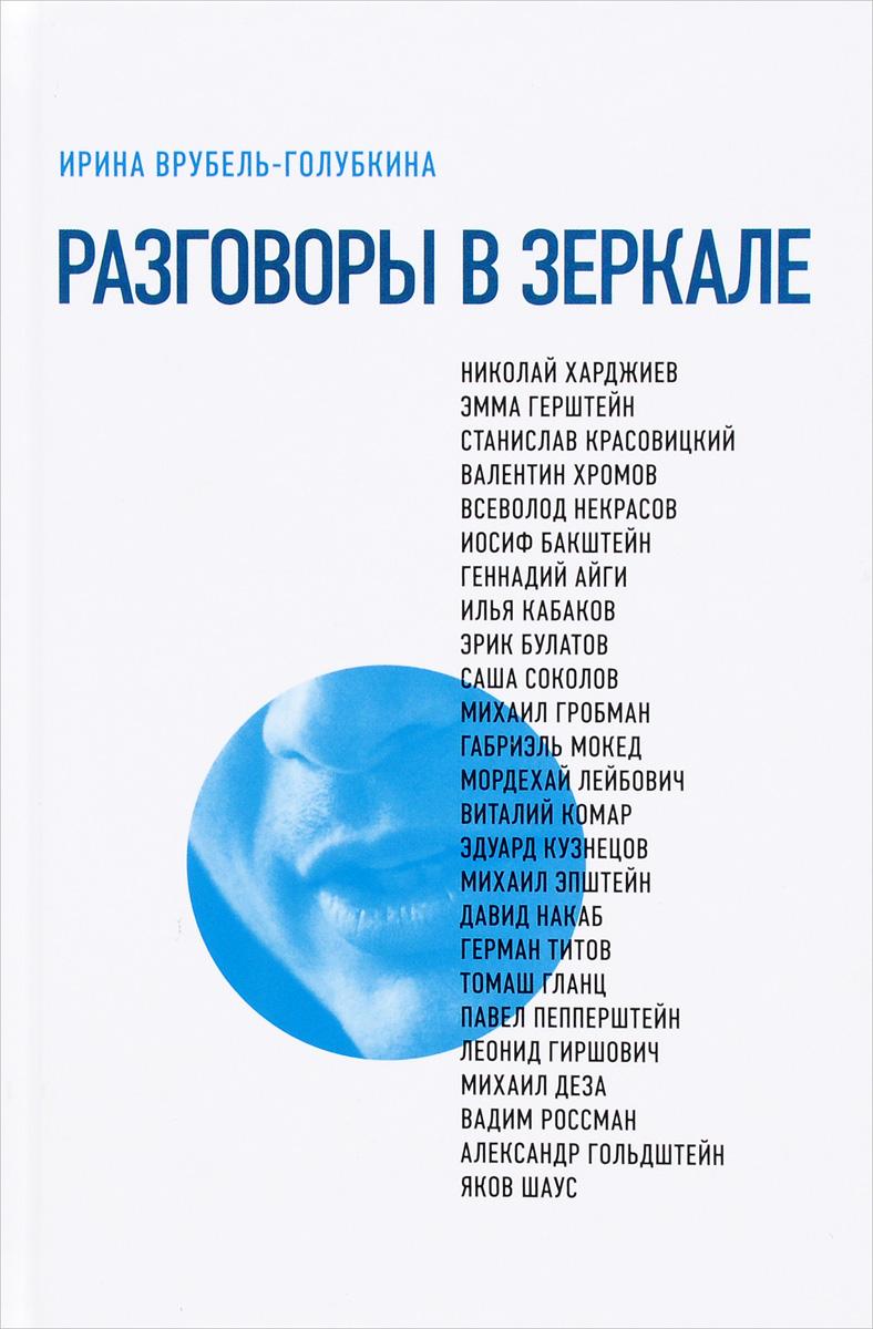 Ирина Врубель-Голубкина Разговоры в зеркале