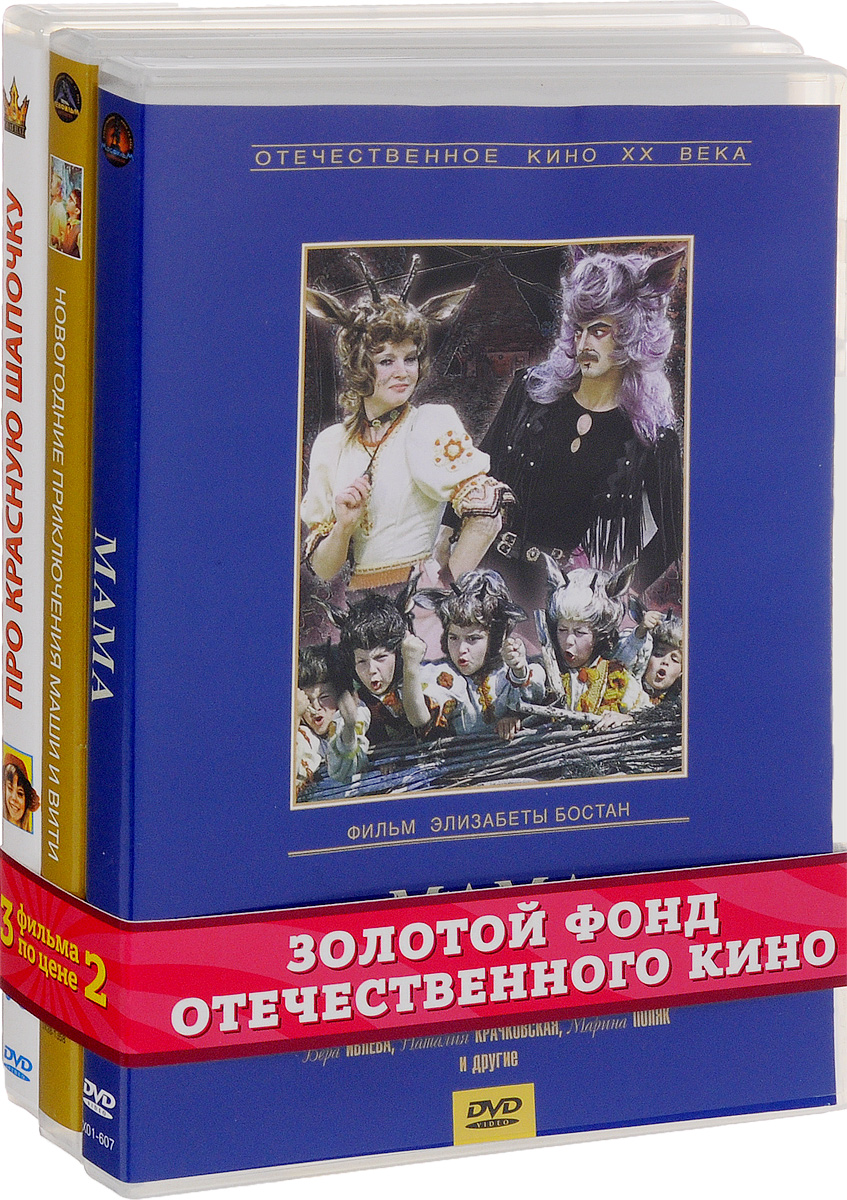 Киносказка: Мама / Новогодние приключения Маши и Вити / Про Красную Шапочку. 1-2 серии (3 DVD) тарифный план