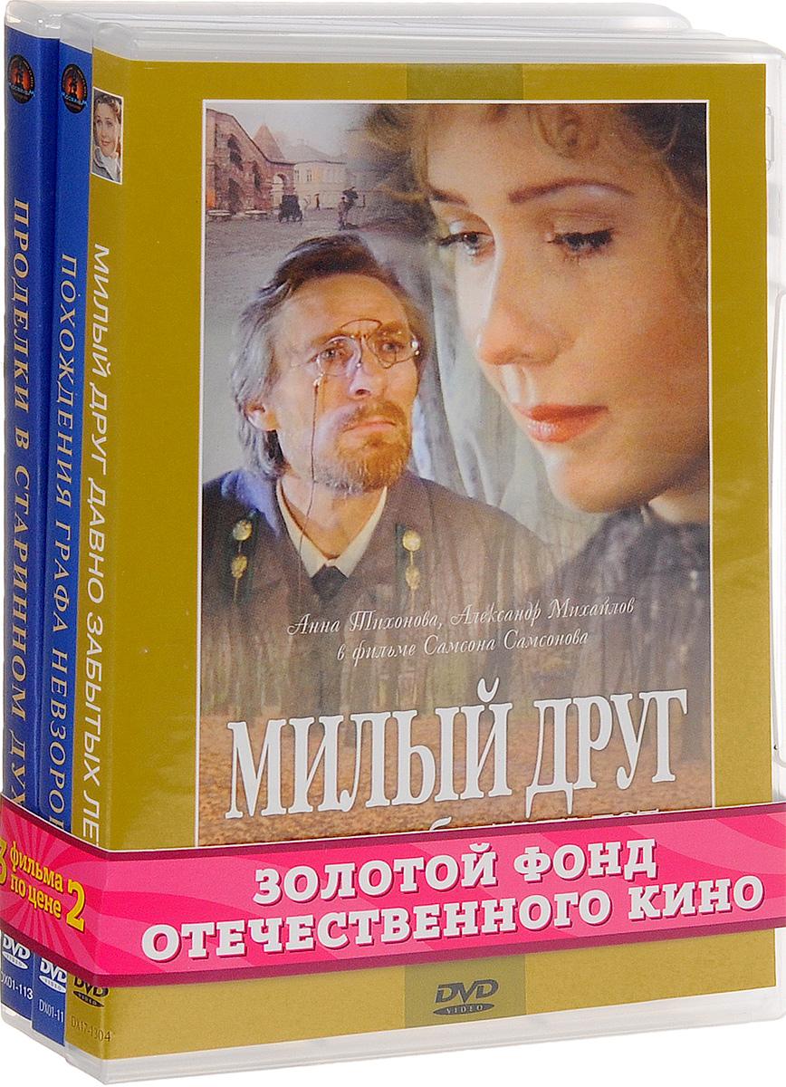 Экранизация. Толстой А.: Милый друг давно забытых лет... / Похождения графа Невзорова / Проделки в старинном духе (3 DVD) тарифный план
