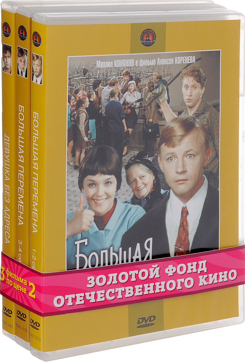 Милым, дорогим, любимым: Большая перемена. 1-4 серии 2DVD / Девушка без адреса (3 DVD)