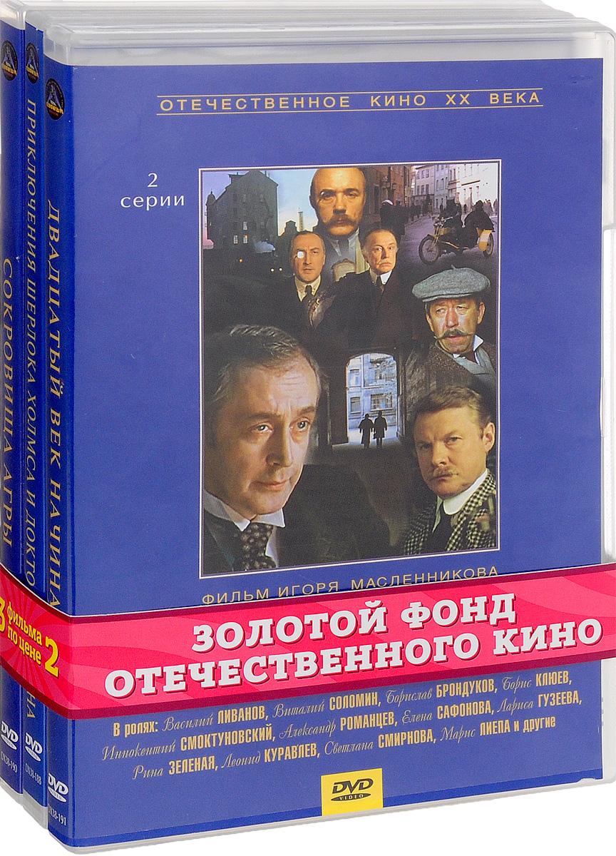 Кинодетектив: Двадцатый век начинается. 1-2 серии / Приключения Шерлока Холмса и доктора Ватсона. 1-3 серии / Сокровища Агры. 1-2 серии (3 DVD) цены онлайн