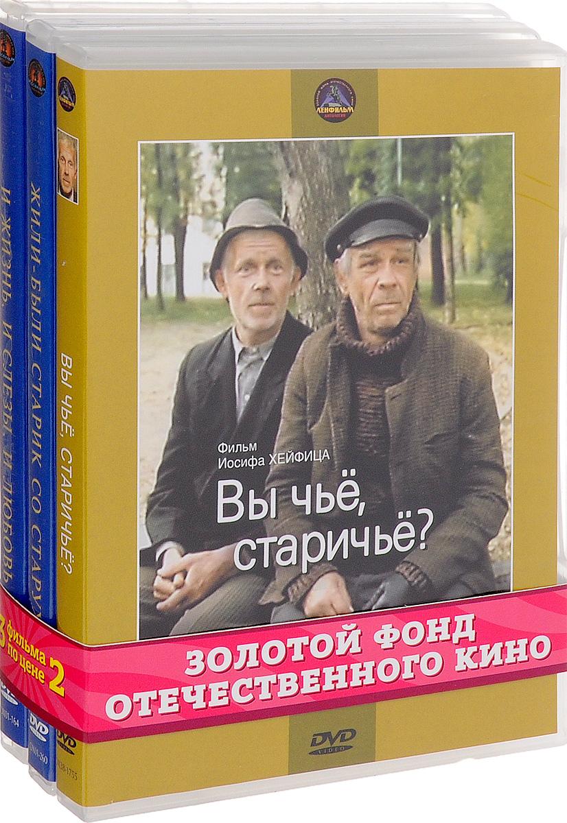 Милым, дорогим, любимым: Вы чье, старичье? / Жили-были старик со старухой. 1-2 серии / И жизнь, и слезы, и любовь (3 DVD) тарифный план