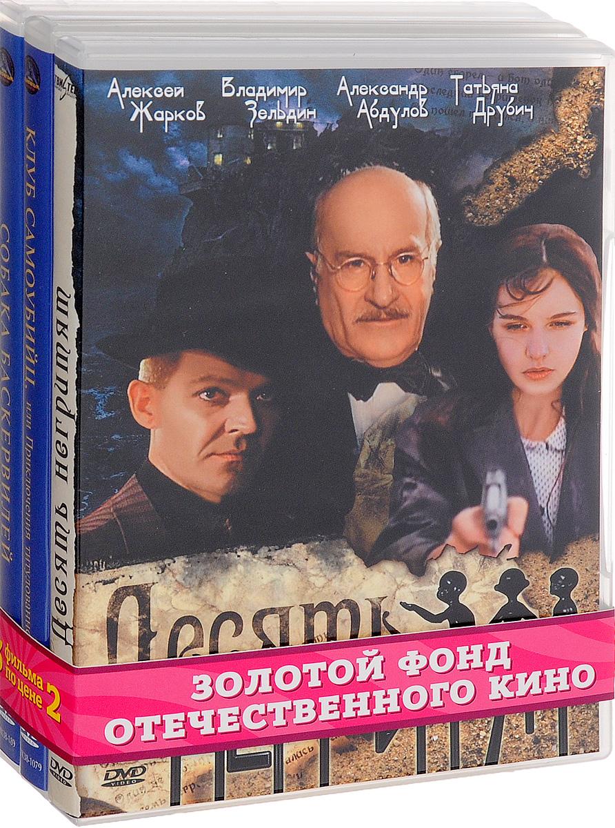 Кинодетектив: Десять негритят. 1-2 серии / Клуб самоубийц, или ... (Приключения принца Флоризеля). 1-3 серии / Собака Баскервилей. 1-2 серии (3 DVD) цена