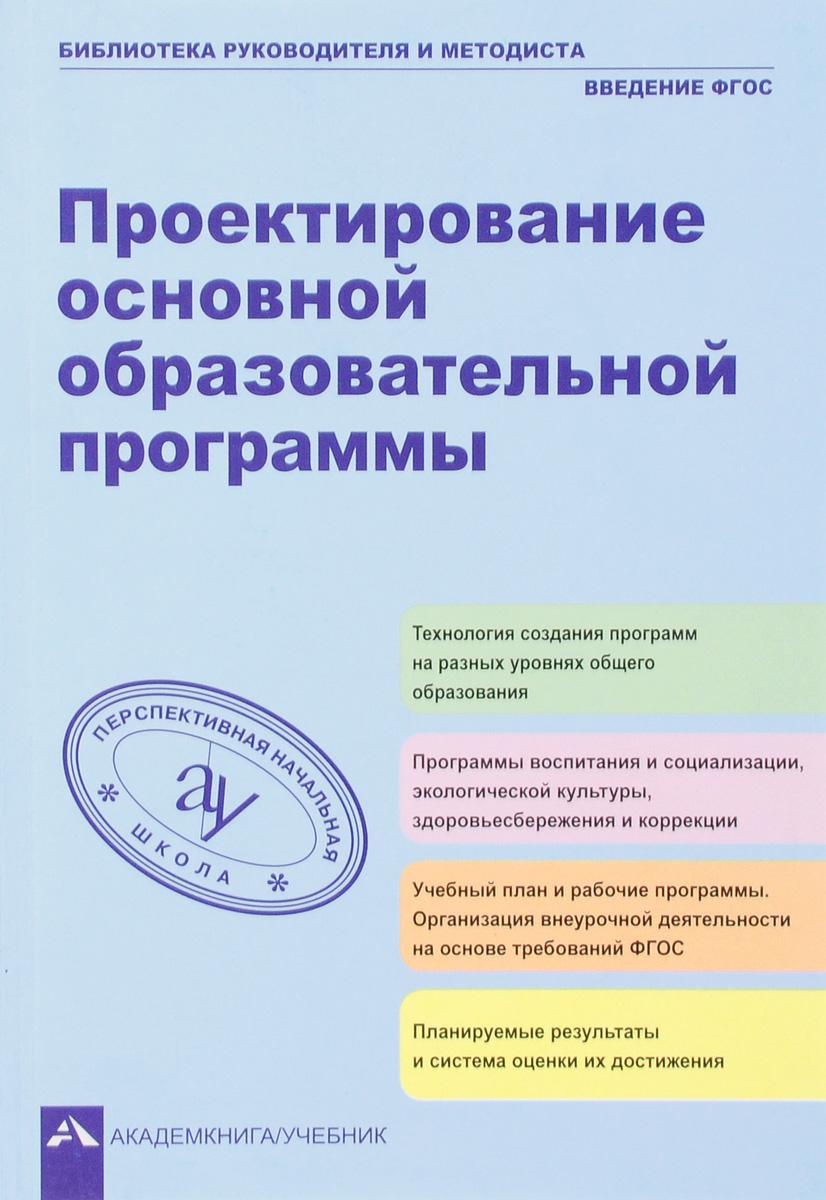 Проектирование основной образовательной программы