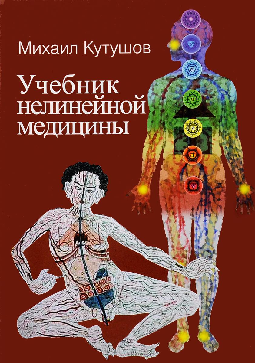 Учебник нелинейной медицины. Михаил Кутушов
