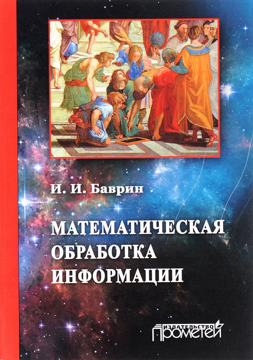 Математическая обработка информации. Учебник